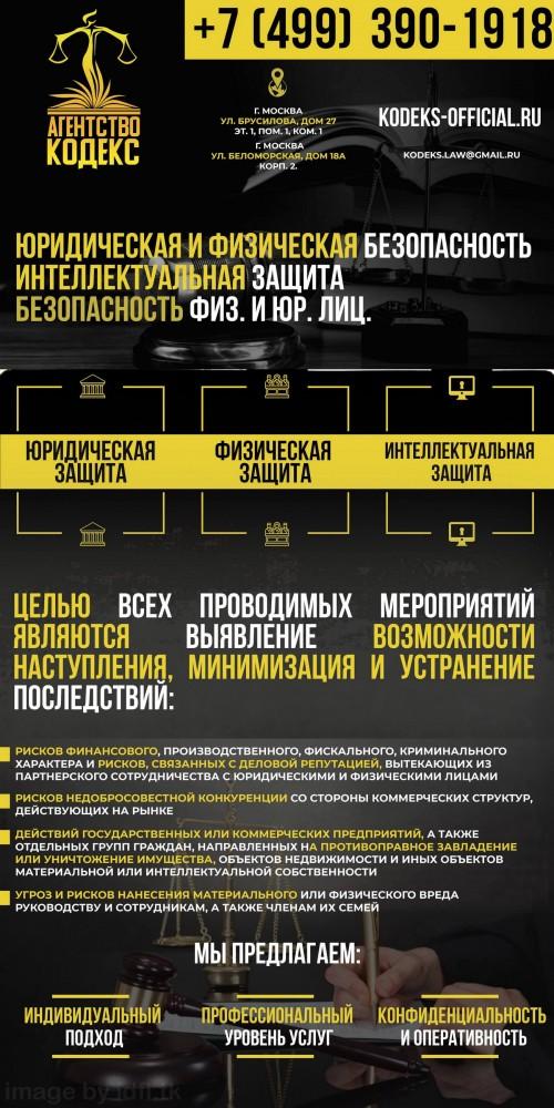 agentstvo-kodex.jpg