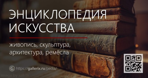 encyclopedia-isskusstva.jpg